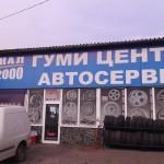 Aвтоцентър Радиал 2000 София, ул. Медникарска 1 (срещу Мелницата)