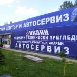 Автоцентър Радиал - София, Студентски град (срещу блок 8 на Технически университет)